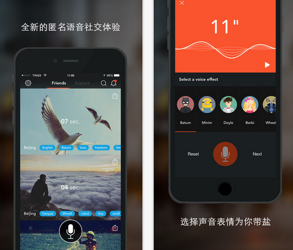 听说V1.8官方版for iPhone(社交工具) - 截图1