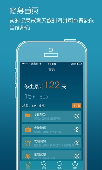 戒客V2.2官方版for iPhone(健康助理) - 截图1