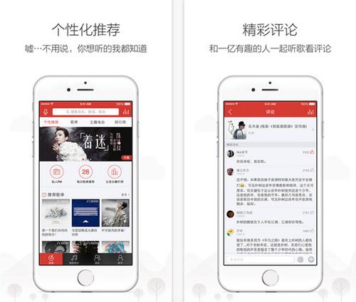 网易云音乐V3.3.1官方版for iPhone(音乐播放) - 截图1