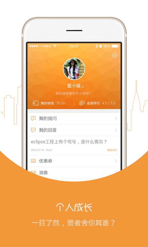 问啊v1.2.0官方版for Android(社交平台) - 截图1