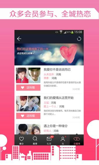 同城热恋V1.1.3官方版for Android(社交聊天) - 截图1