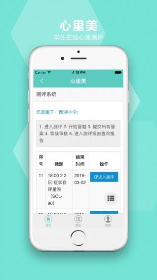 心里美v1.0官方版for Android(心理辅导) - 截图1