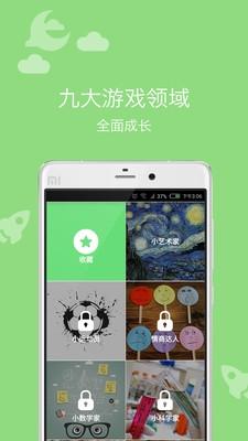 乐星球V1.0.2正式版for Android(亲子教育) - 截图1