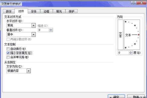 教你怎么让Excel单元格自动调整字号小技巧