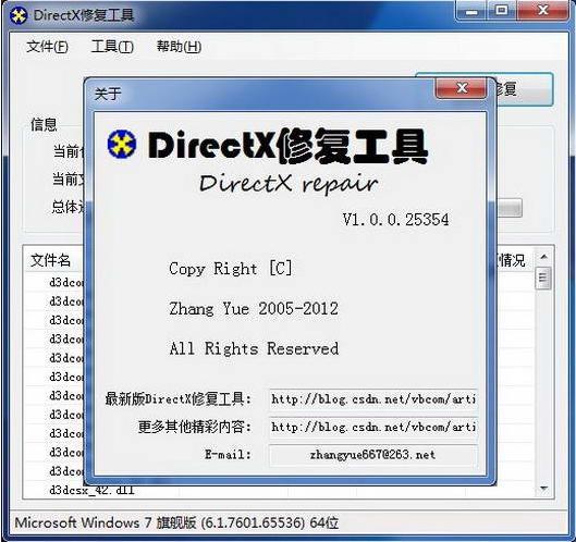 DirectX修复工具3.3.0.25801标准版 (系统工具) - 截图1