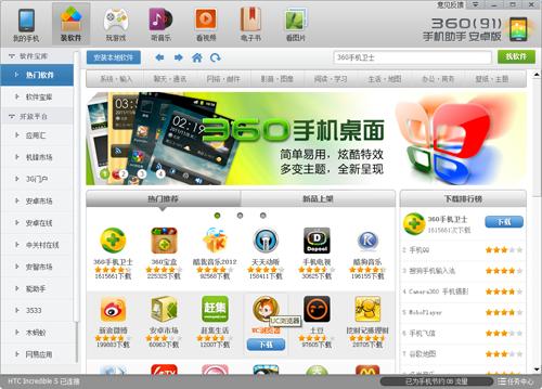 360手机助手电脑版 2.5.1.1200 官方版(手机助手) - 截图1