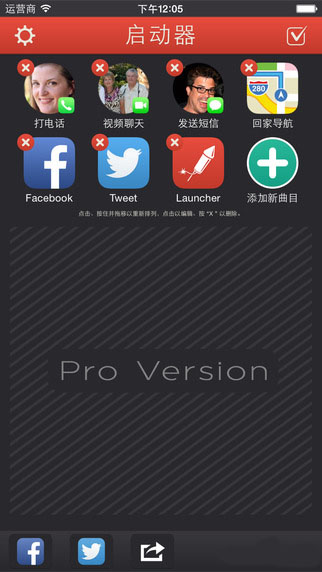 LauncherV1.41正式版for iPhone(系统工具) - 截图1