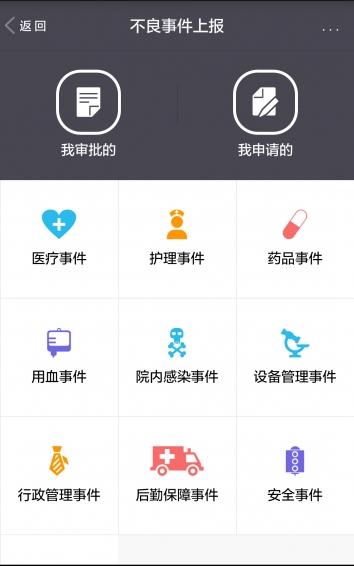 知疗V1.0正式版for Android(健康助手) - 截图1