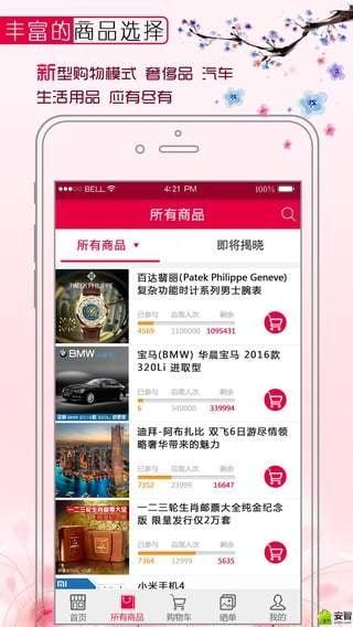缘购V1.1.10官方版for Android(购物工具) - 截图1