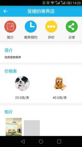 易睿宠物V1.2.1官方版for Android(宠物社区) - 截图1
