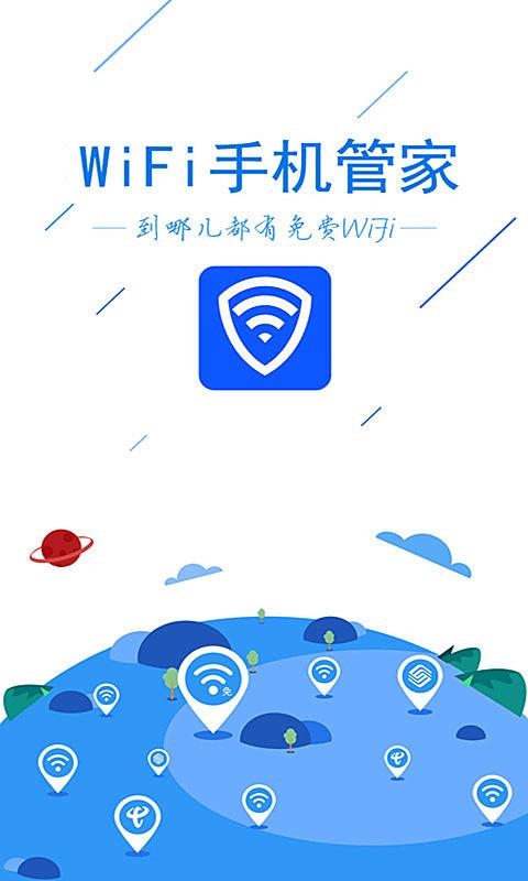 WiFi手机管家V1.0.0官方版(WiFi管家) - 截图1