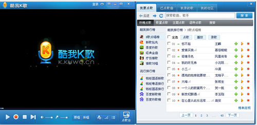 酷我K歌3.2.05官方版(K歌软件) - 截图1