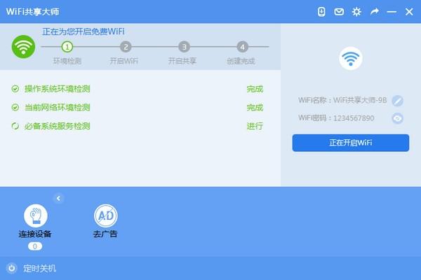 WiFi共享大师V2.2.3.6官方版(无线共享) - 截图1