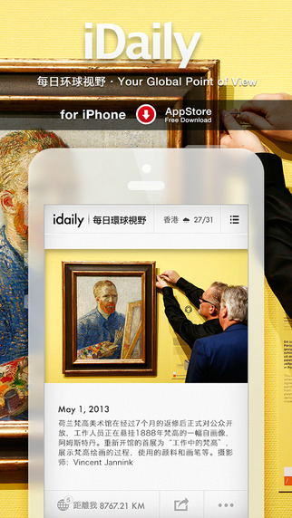 iDaily每日环球视野v0.83官方版for iPhone(图片精选) - 截图1