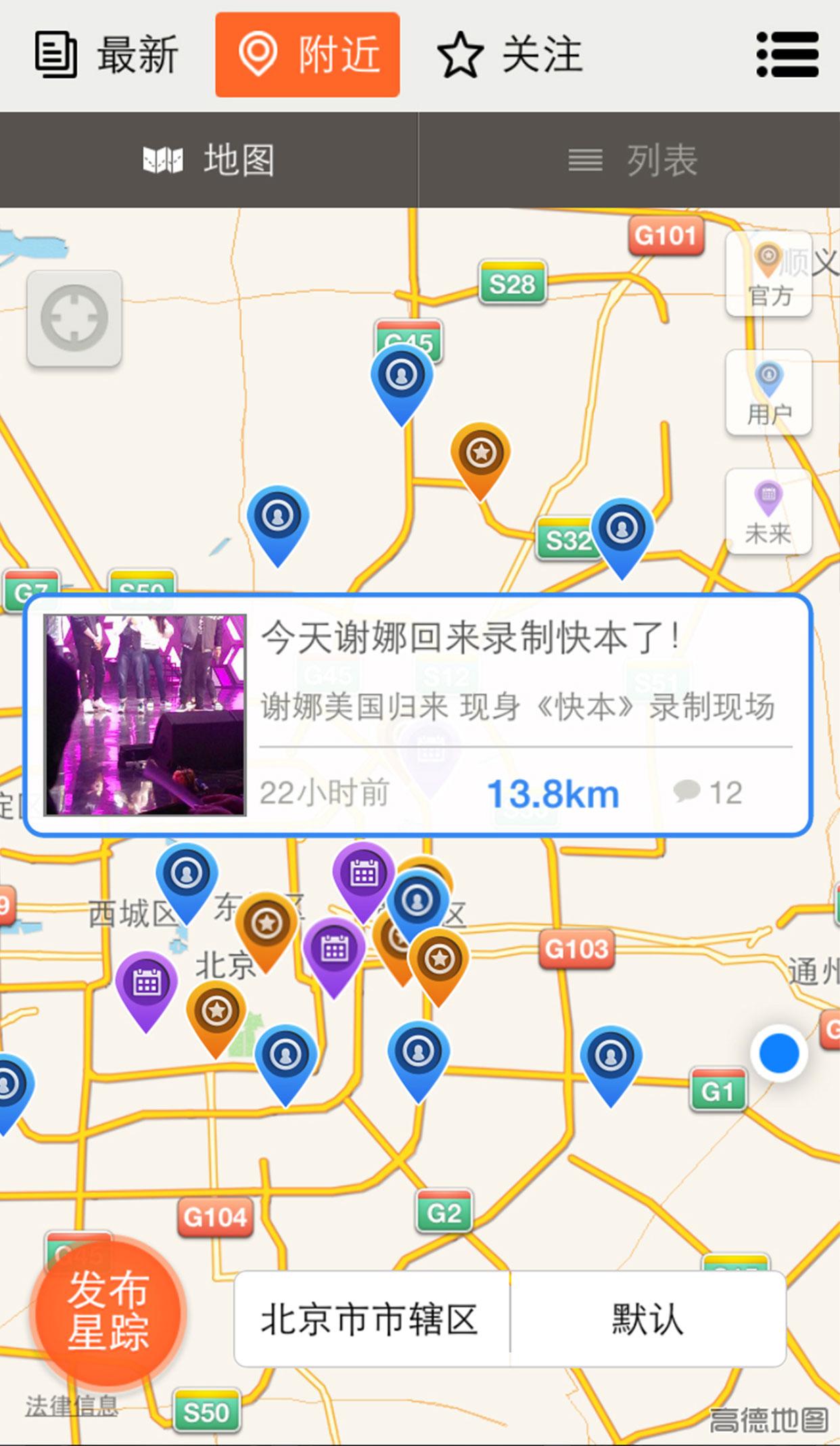 全民星探V3.0官方版for iPhone(明星新闻) - 截图1