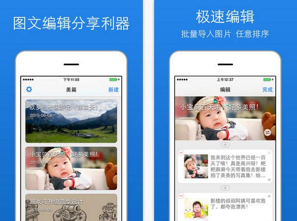 美篇V2.0.3官方正式版for iPhone(微信助手) - 截图1