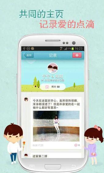 QQ情侣V1.5.3正式版for Android(聊天社交) - 截图1