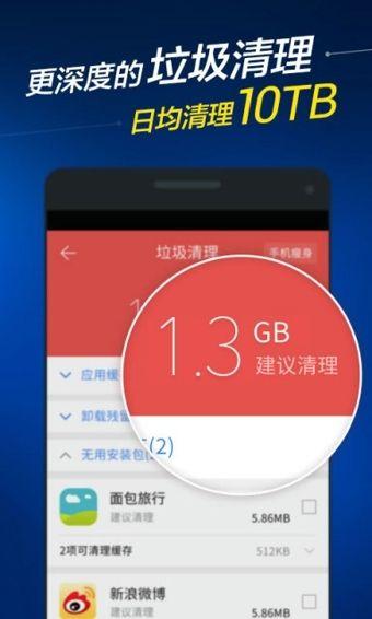 百度手机安全卫士V7.2.0官方版for Android(安全卫士)
