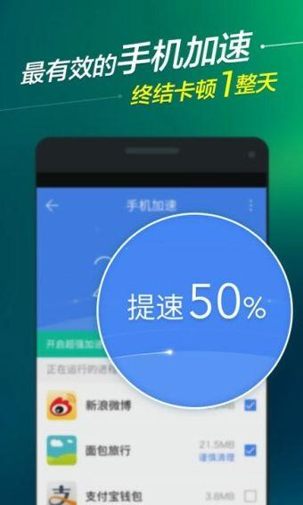 百度手机安全卫士V7.2.0官方版for Android(安全卫士) - 截图1