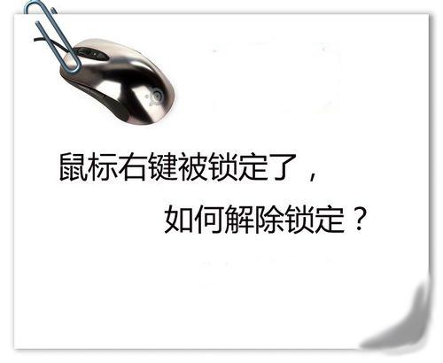 鼠标右键被锁定了怎么办?