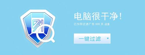 天行广告防火墙 3.6.0125.95 正式版(广告拦截) - 截图1