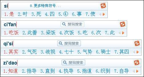 搜狗拼音输入法 7.9b 官方版(输入工具) - 截图1