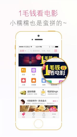 百度糯米V6.3.0官方版for iPhone(团购软件) - 截图1