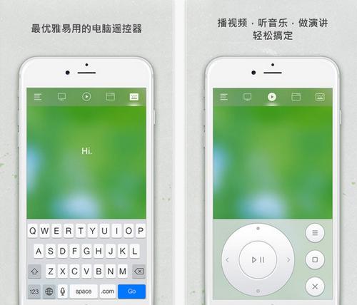 无线鼠标V3.200正式版for iPhone(模拟鼠标) - 截图1