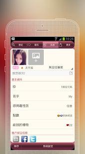 sayhiV5.4.0官方版for Android(聊天交友) - 截图1