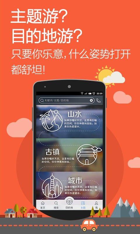 途牛自驾V1.0.3官方版for Android(导航软件) - 截图1