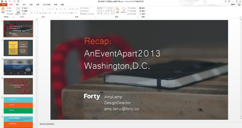 PowerPoint转成Flash格式教程