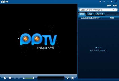 PPTV网络电视3.6.7.0023正式版(网络电视) - 截图1