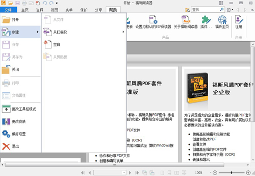 福昕PDF阅读器7.3.1.125简体中文版(文档阅读) - 截图1