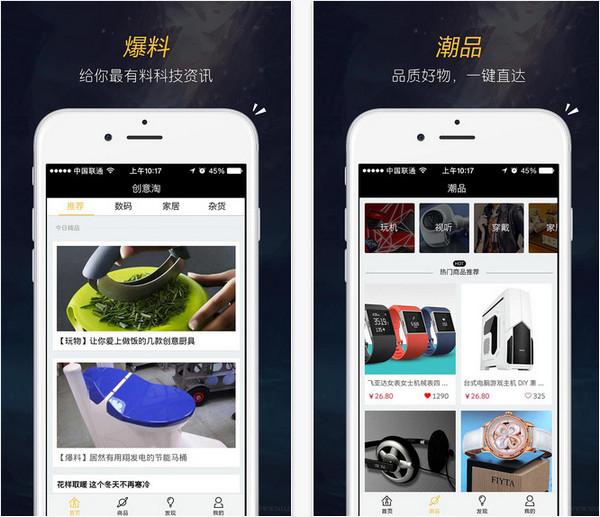 创意淘V1.0正式版for iPhone(导购软件) - 截图1