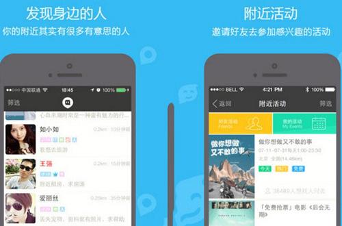 陌陌V6.5.23正式版for iPhone(聊天社交) - 截图1