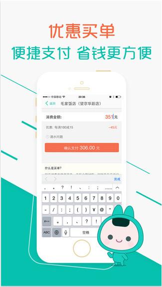 美团团购V6.5官方版for iPhone(团购工具) - 截图1