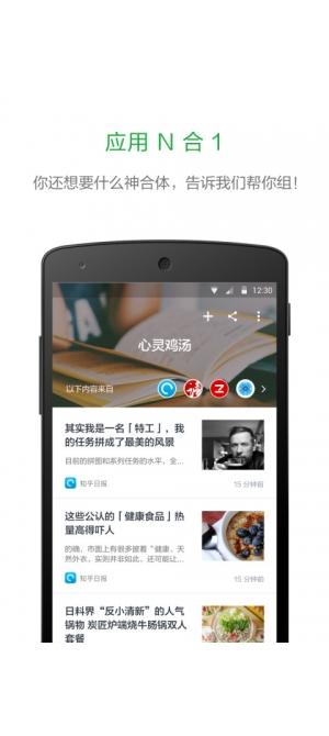 豌豆荚轻桌面V1.0.3官方版for Android(桌面工具) - 截图1