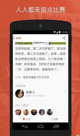 洋葱圈V1.5.4正式版for Android(聊天社交) - 截图1