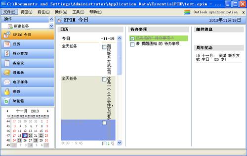 EssentialPIM 6.57 正式版(日记工具) - 截图1