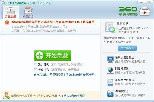360急救箱5.1.0.1143 正式版(系统急救) - 截图1