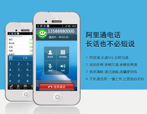 阿里通网络电话V6.6.9官方版for iPhone(网络电话) - 截图1