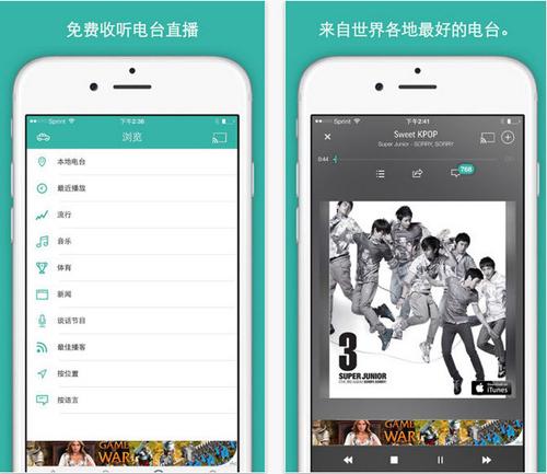 Tunein RadioV9.3正式版for iPhone(音乐FM) - 截图1
