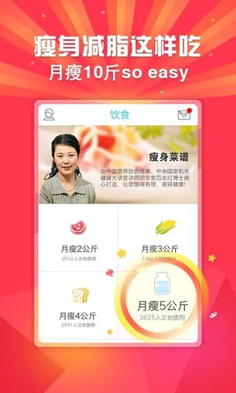 超级减肥王V5.0.0官方版for iPhone(生活助手) - 截图1