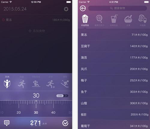卡卡V3.0正式版for iPhone(减肥助手) - 截图1