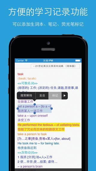 欧路英语词典V7.3.1官方版for iPhone(英语词典) - 截图1