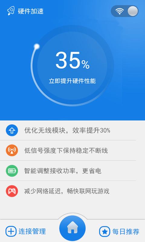 wifi信号增强器 v12.9.5官方版for Android(系统工具) - 截图1