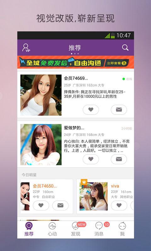 珍爱网V3.3.2官方版for Android(交友社区) - 截图1