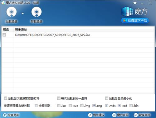 魔方虚拟光驱 2.2.5.0 正式版(系统工具) - 截图1