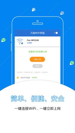 万能WiFi钥匙V3.2.8正式版for Android(无线工具) - 截图1