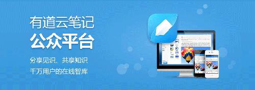 有道云笔记V4.9.0官方版for iPhone(网络云端) - 截图1